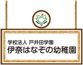 学校法人戸井田学園 伊奈はなぞの幼稚園